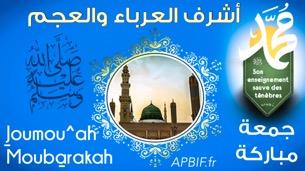 Joumou^ah_Moubarak_23122016_intro