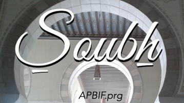 Prière-salat-Soubh-sobh-Fajr