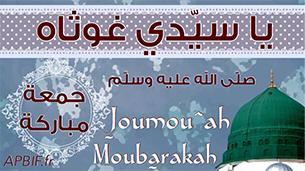 khoutbah n 894 ali ibn abou talib association des projets de bienfaisance islamique en. Black Bedroom Furniture Sets. Home Design Ideas