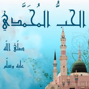 anachid-al-houb-al-mouhammadiyy (1)