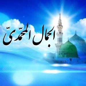anashid_al-jamal-al-mouhamadi (2)